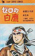 ゼロの白鷹(1) / 本宮ひろ志