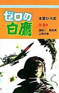 ゼロの白鷹(3) / 本宮ひろ志