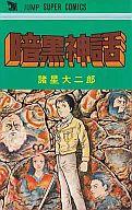 暗黒神話(ジャンプスーパーコミックス) / 諸星大二郎