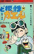 ど根性ガエル(ジャンプコミックス版)(3) / 吉沢やすみ