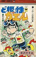 ど根性ガエル(ジャンプコミックス版)(12) / 吉沢やすみ