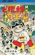 ど根性ガエル(ジャンプコミックス版)(13) / 吉沢やすみ