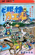 ランクB)17)ど根性ガエル(ジャンプコミックス版) / 吉沢やすみ