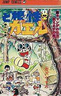 ど根性ガエル(ジャンプコミックス版)(24) / 吉沢やすみ