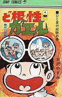 ど根性ガエル(ジャンプコミックス版)(25) / 吉沢やすみ