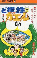 ど根性ガエル(ジャンプコミックス版)(27) / 吉沢やすみ