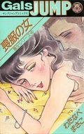 悪女シリーズ 喪服の女(4) / わたなべまさこ