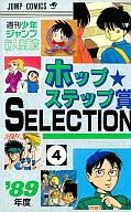ホップステップ賞 SELECTION4 / ジャンプ編集部