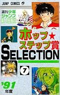 ホップステップ賞 SELECTION7 / ジャンプ編集部