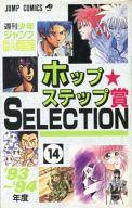 ホップステップ賞 SELECTION14 / ジャンプ編集部