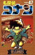 名探偵コナン     (47) / 青山剛昌