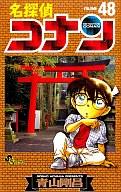 名探偵コナン(48) / 青山剛昌