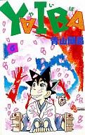 YAIBA(6) / 青山剛昌