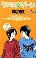 クロスゲーム(7) / あだち充