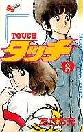 タッチ(8) / あだち充