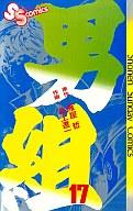 男組(17) / 池上遼一
