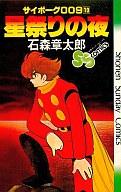 サイボーグ009(10) / 石森章太郎
