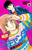 初恋スキャンダル(9) / 尾瀬あきら