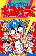 かっとばせ!キヨハラくん(14) / 河合じゅんじ