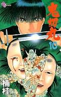 鬼切丸(10) / 楠桂