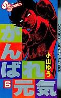 がんばれ元気(6) / 小山ゆう