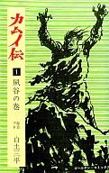 カムイ伝 夙谷の巻(1) / 白土三平