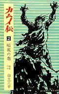 カムイ伝 暗流の巻(2) / 白土三平