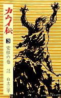 カムイ伝 変移の巻(3) / 白土三平