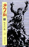 カムイ伝 転生の巻(5) / 白土三平