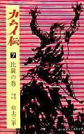 カムイ伝 比翼の巻(7) / 白土三平