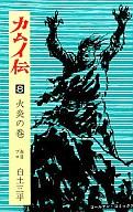 カムイ伝 火炎の巻(8) / 白土三平