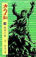 カムイ伝 激潮の巻(10) / 白土三平