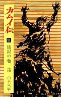 カムイ伝 焦渇の巻(11) / 白土三平