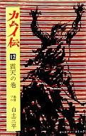カムイ伝 震天の巻(12) / 白土三平