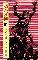 カムイ伝 旋渦の巻(13) / 白土三平