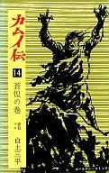 カムイ伝 蒼惶の巻(14) / 白土三平