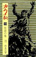 カムイ伝 狂濤の巻(15) / 白土三平