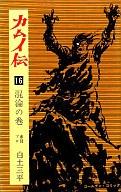 カムイ伝 混淪の巻(16) / 白土三平