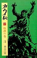カムイ伝 移調の巻(17) / 白土三平