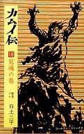カムイ伝 荒魂の巻(18) / 白土三平