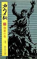 カムイ伝 勁業の巻(20) / 白土三平