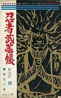忍者武芸帳 影丸伝(2) / 白土三平