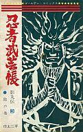 忍者武芸帳 影丸伝(3) / 白土三平
