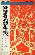 忍者武芸帳 影丸伝(4) / 白土三平