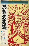 忍者武芸帳 影丸伝(8) / 白土三平