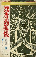 忍者武芸帳 影丸伝(9) / 白土三平