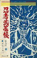 忍者武芸帳 影丸伝(10) / 白土三平
