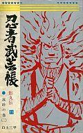 忍者武芸帳 影丸伝(11) / 白土三平