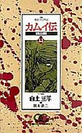カムイ伝 第二部(ゴールデンコミックス) (11) / 白土三平/岡本鉄二