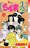 らんま1/2(23) / 高橋留美子